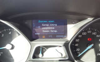 Форд Фокус 3 замена батарейки в брелке