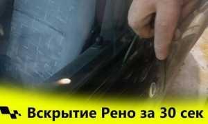 Как открыть Рено Логан если ключи в машине