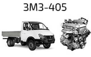 Газель с 405 двигателем до какого года выпускали
