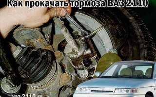 Как прокачать тормоза на ваз 2110