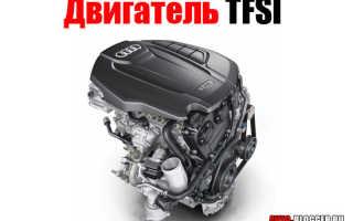 В чем разница двигателей tsi и tfsi