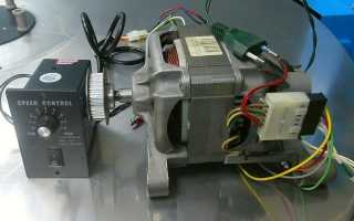 Включение двигателя стиральной машины с регулировкой оборотов